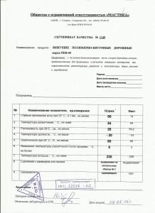 Паспорт ПБВ