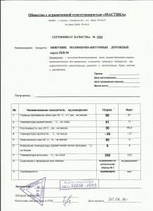 паспорт ПБВ-90
