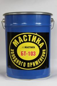 Гидроизоляционная мастика холодного применения БТ-103